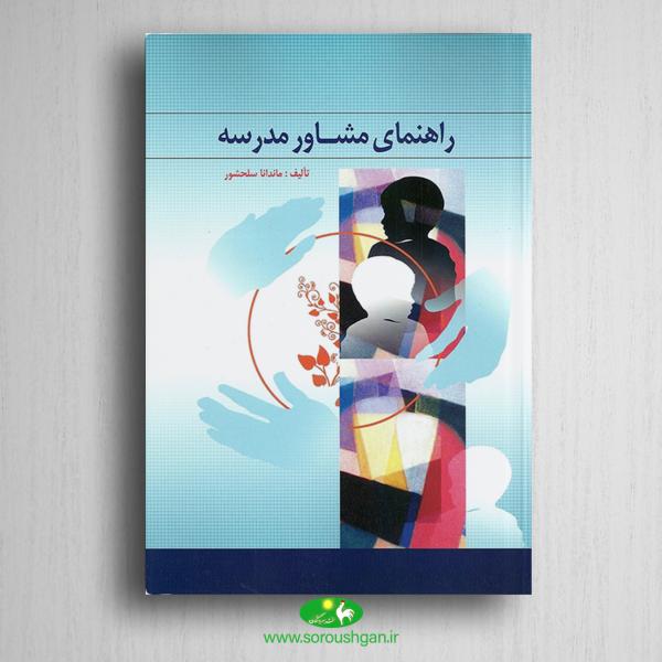 خرید کتاب راهنمای مشاوره مدرسه