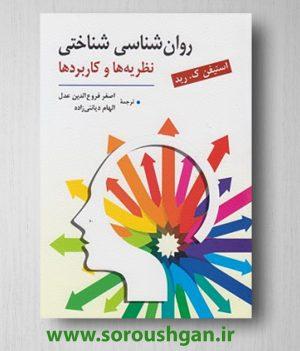 خرید کتاب روانشناسی شناختی(نظریه ها و کاربردها)