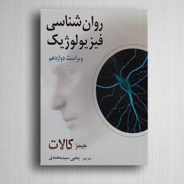 خریدکتاب روانشناسی فیزیولوژیک اثر جیمز کالات