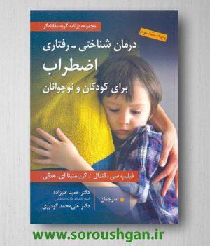 خریدکتاب درمانشناختی،رفتاری اضطراب برای کودکان ونوجوان