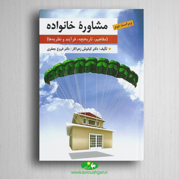 خرید کتاب مشاوره خانواده