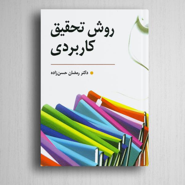 خرید کتاب روش تحقیق کاربردی