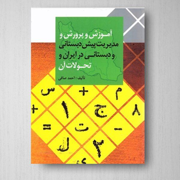 خرید كتاب آموزش و پرورش