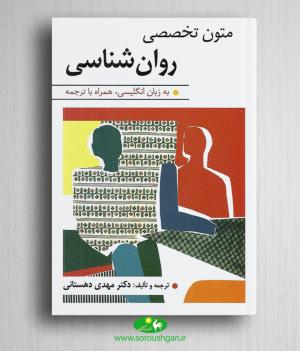 خرید کتاب متون تخصصی روانشناسی