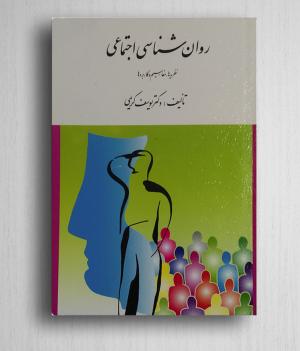 خرید کتاب روانشاسی اجتماعی