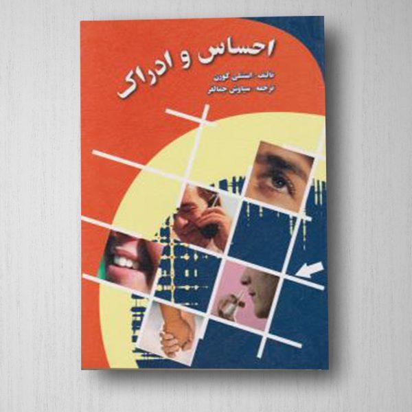 خرید کتاب احساس و ادراک