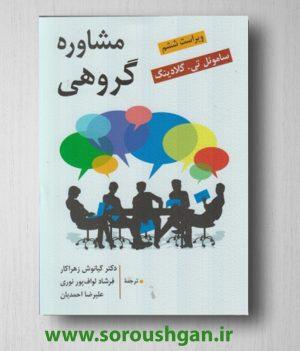 خرید کتاب مشاوره گروهی
