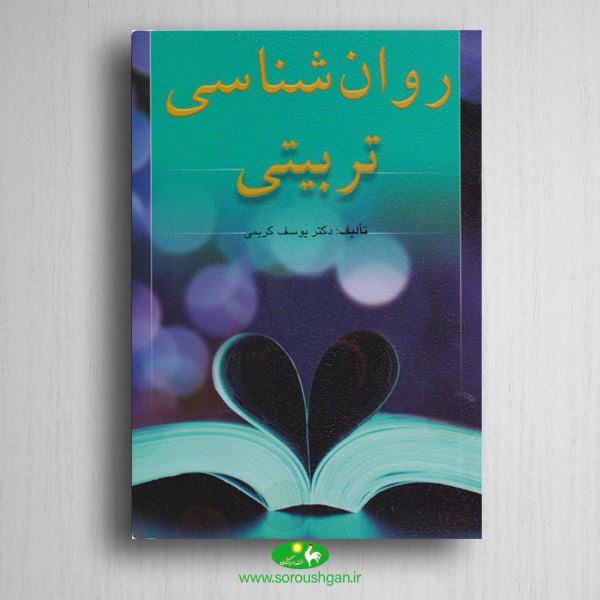خرید کتاب روانشناسی تربیتی
