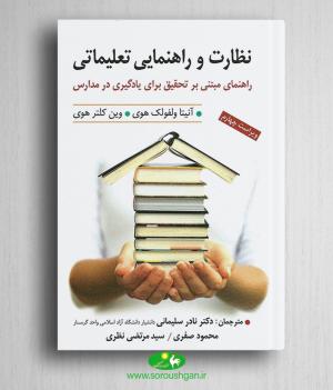 خرید کتاب نظارت و راهنمایی تعلیماتی