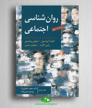 خرید کتاب روانشناسی اجتماعی