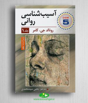 خرید کتاب آسیب شناسی روانی جلد یک