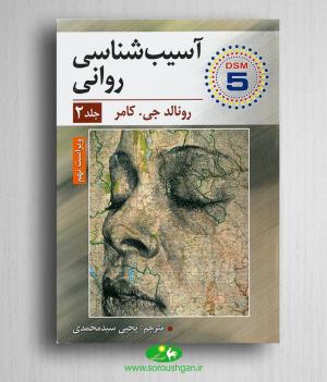 خرید کتاب آسیب شناسی روانی جلد دوم