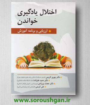 خرید کتاب اختلال یادگیری خواندن