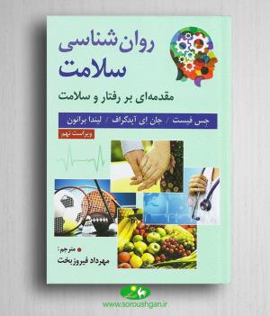 خرید کتاب روانشناسی سلامت