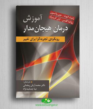خرید کتاب آموزش هیجان مدار