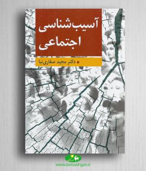 خرید کتاب آسیب شناسی اجتماعی
