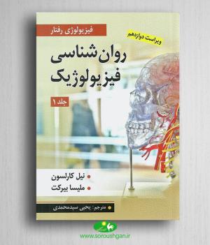 خرید کتاب روانشناسی فیزیولوژیک جلد اول