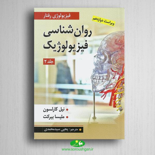 خرید کتاب روانشناسی فیزیولوژیک جلد دوم