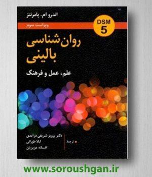 خرید کتاب روانشناسی بالینی