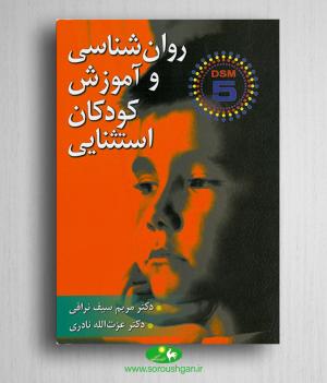 خرید کتاب روانشناسی و آموزش کودکان استثنایی