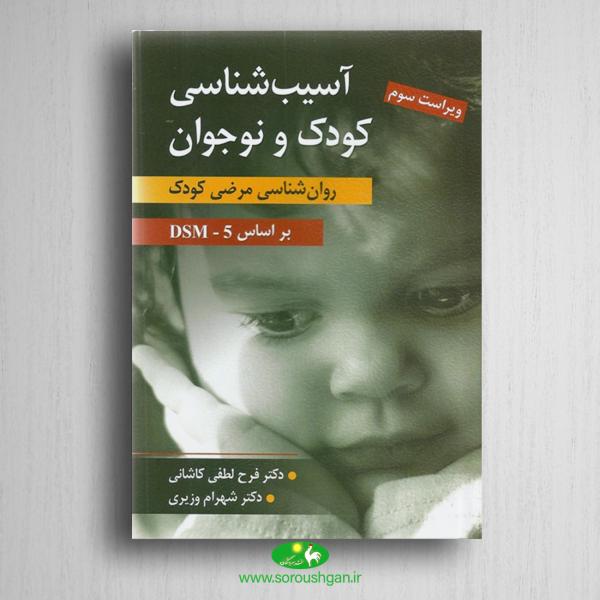 خرید کتاب روانشناسی مرضی کودک