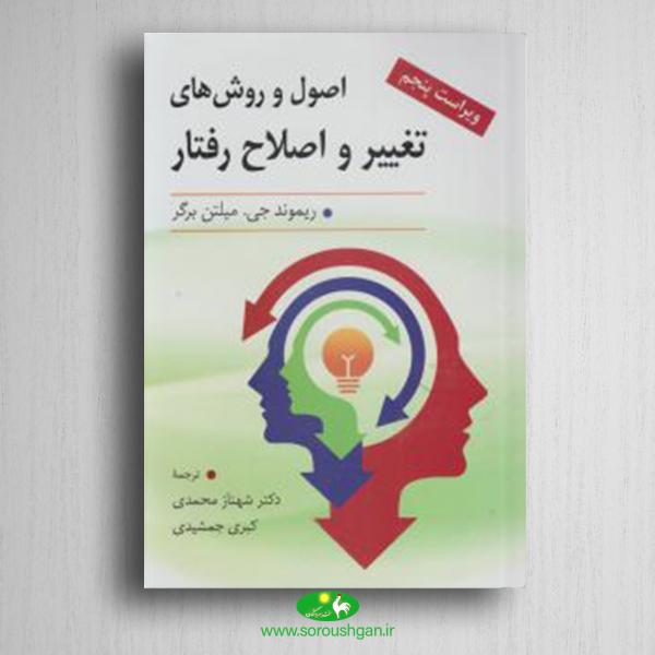 خرید کتاب اصول وروشهای تغییرواصلاح