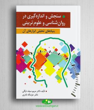 خرید کتاب سنجش و اندازه گیری در روانشناسی