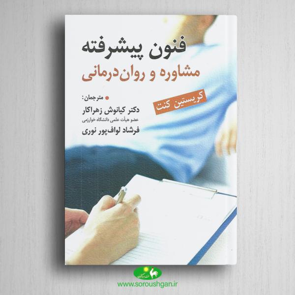 خرید کتاب فنون پیشرفته مشاوره و رواندرمانی
