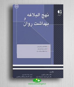 خرید کتاب نهج البلاغه و بهداشت روان