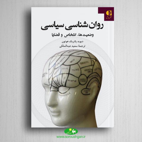 خرید کتاب روانشناسی سیاسی