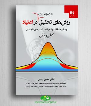 خرید کتاب روش های تحقیق