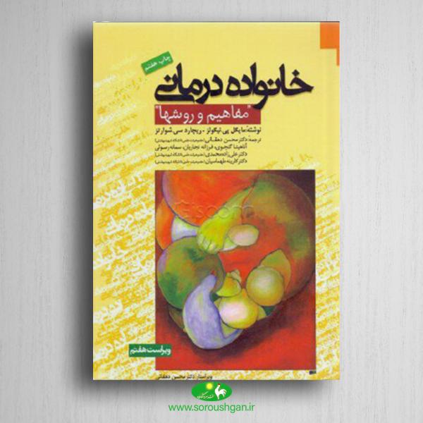 خرید کتاب خانواده درمانی