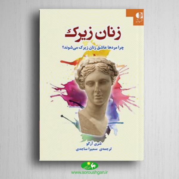 خرید کتاب زنان زیرک