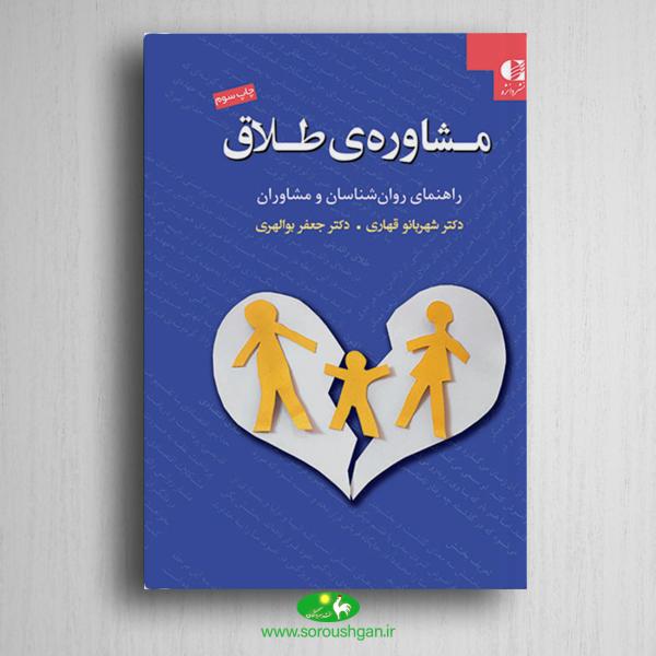 خرید کتاب مشاوره طلاق