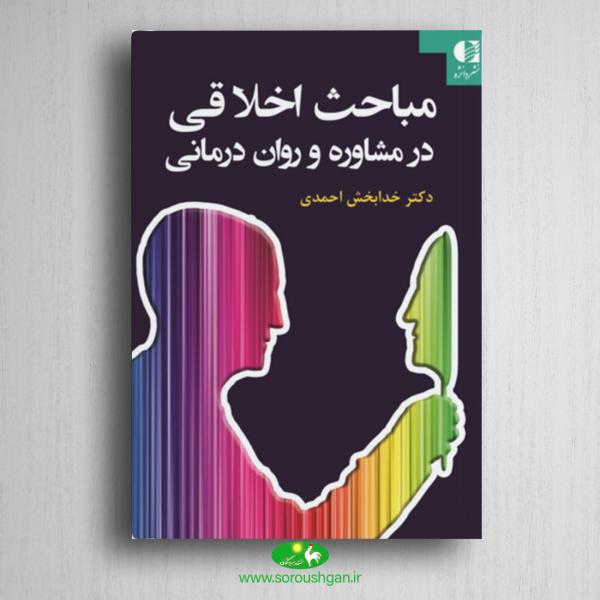 خرید کتاب مباحث اخلاقی در مشاوره