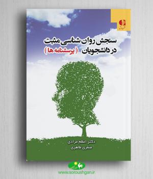 خرید کتاب سنجش روان شناسی مثبت