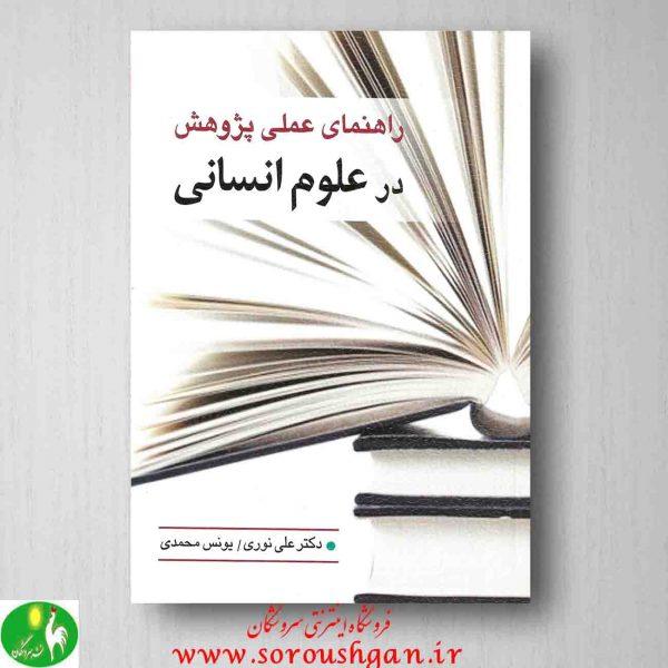 خرید کتاب راهنمای پژوهش در علوم انسانی اثر علی نوری، یونس محمدی