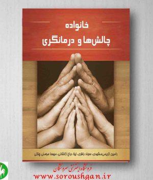 خرید کتاب خانواده، چالشها و درمانگری