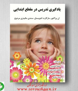 خرید کتاب یادگیری تدریس