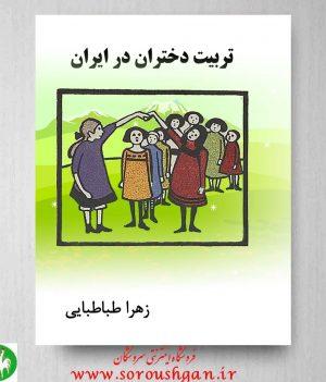 خرید کتاب تربیتی