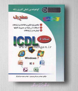 ICDL سطح یک