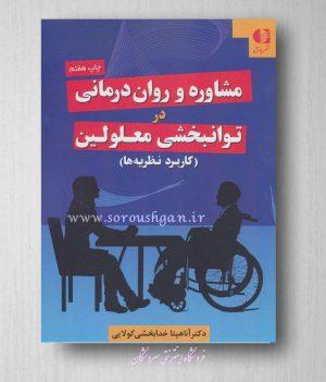 مشاوره و روان درمانی در توان بخشی معلولین