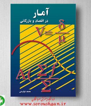 خرید کتاب آمار