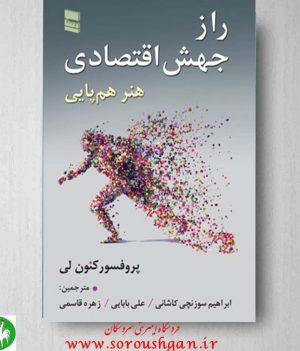 خرید کتاب اقتصاد